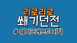 웨이크레스트 저택 11단 폭/분/화/수확