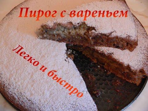 Пирог на кефире и варенья