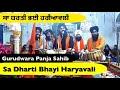 Sa Dharti Bhayi Haryavali | Gurbani Kirtan | Bhai Gagandeep Singh ( Sri Ganga Nagar Wale )