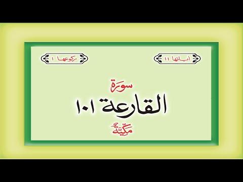 Surah 101 Chapter 101 Al Qariah Quran with Urdu Hindi Translation