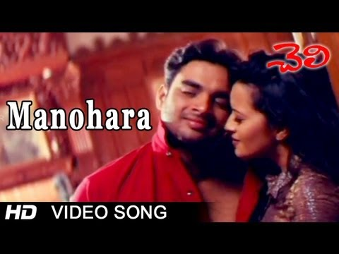 Cheli Movie | Manohara Video Song | Madhavan Abbas Reema Sen