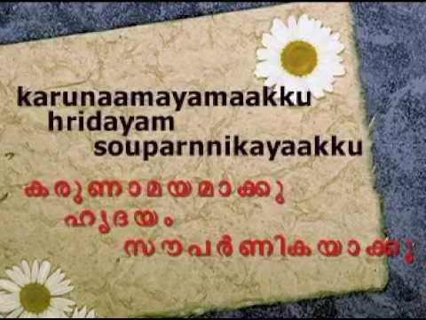 Kudajadriyil Kudachooduma Mp3 Lyrics