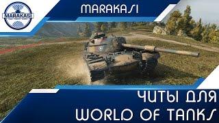 читы для World of Tanks - запрещенные моды wot