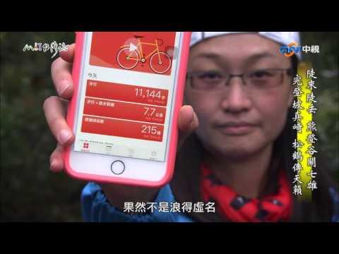台灣-MIT台灣誌-EP 0768-陡來陡去 熊登谷關七雄 完登坡真崎 松鶴傳天籟