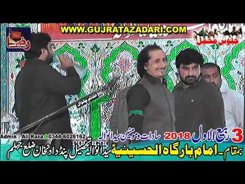 Zakir Naheed Abbas Jug | 3 Rabi Ol Wala 2018 | Syedanwala Paind Dadan Khan