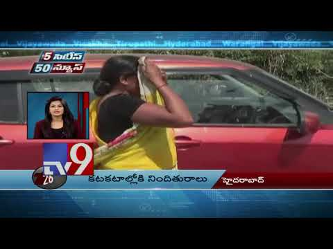 5 Cities 50 News || City News From Telugu States || 02-05-2018 || TV9