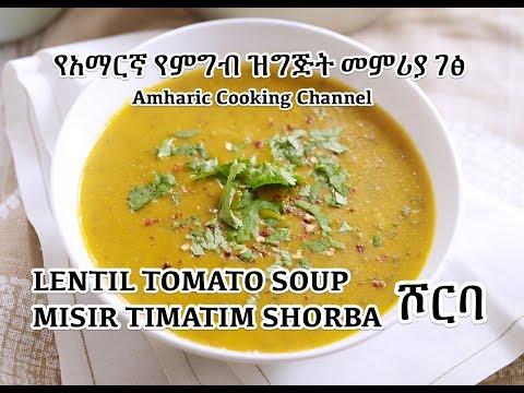 የአማርኛ የምግብ ዝግጅት መምሪያ ገፅ - Misir Timatim Shorba Recipe - Amharic - ሾርባ