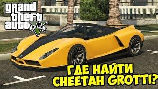 GTA 5 (PC) - Где найти Cheetah Grotti [Ferrari в ГТА 5]