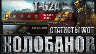 Т-62А ЗАТАЩИЛ БОЙ, медаль Колобанова (статисты wot). Священная долина лучший бой Т62А World of Tanks