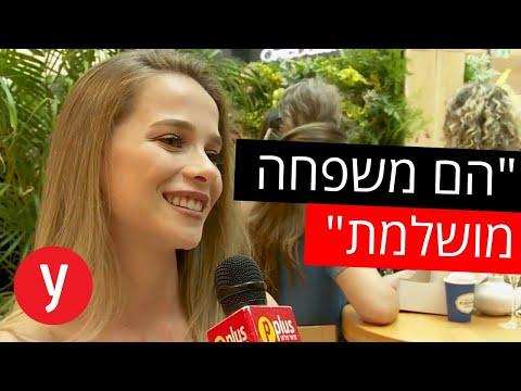 """חברתו של יאיר נתניהו: """"הם משפחה מושלמת"""""""