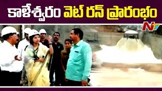 Kaleswaram Project Wet Run Starts || Test Launched By IAS Officer Smitha Sabharwal