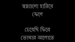Tomake Artcell- (তোমাকে) with lyrics, song by Artcell