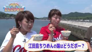 えたぼう&カープ女子 広島県江田島プロモーション動画(夏)