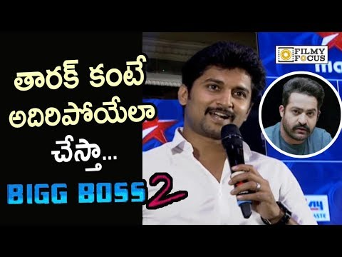 Nani Superb Speech @Bigg Boss 2 Telugu Launch Press Meet - Filmyfocus.com
