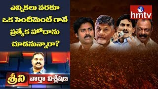 AP Political Parties on Special Status |  News Analysis With Srini | hmtv