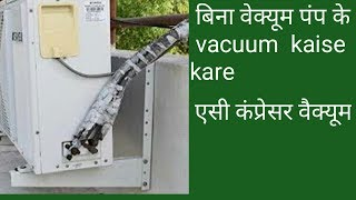 bina vacuum pump ke ac ko kaise thik kare | how to vacuum split AC for without vacuum pump | beck pr