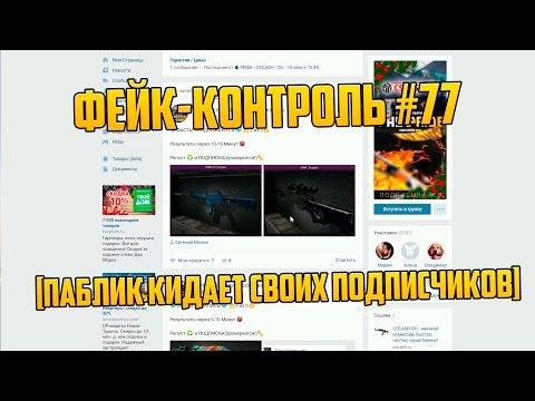Csgoshop pro кидалы csgo free skins betting