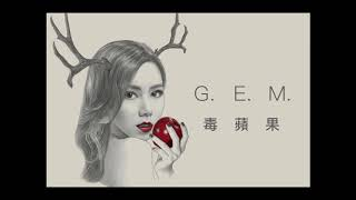 G.E.M.【毒蘋果 FEARLESS】Official Audio [HD] 鄧紫棋