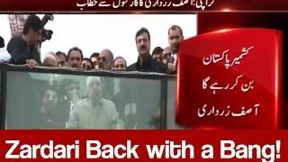 Asif Ali Zardari Explosive Speech on Return - Express News