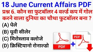 रट लो // 18 जून 2018 Current Affairs PDF and Quiz || 12 Qu. Useful for SSC BANK RAILWAY and all exam