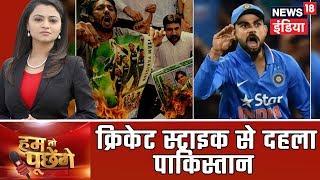 क्या भारत-पाक रिश्ते में क्रिकेट खेल भावना से ज़्यादा नफ़रत बढ़ाता है ? | Hum Toh Poochenge | Neha Pant