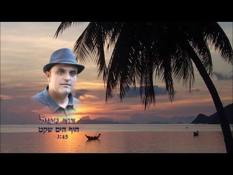 דוד ג'מיל - חוף הים השקט