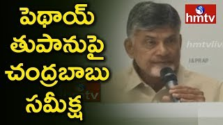 Chandrababu Review Meeting With Officers on Phethai Cyclone  | hmtv