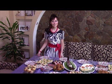 Праздничный стол на мой день рождения! Праздничные закуски!