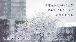 松任谷由実 - A HAPPY NEW YEAR(from「日本の恋と、ユーミンと。」)