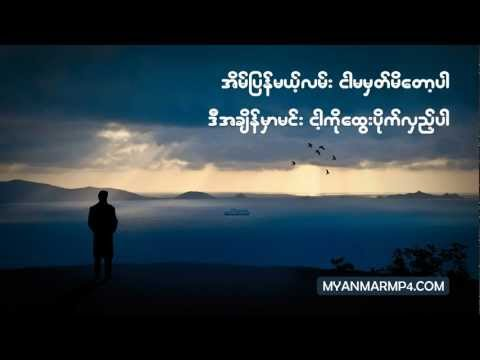 Nay Myo - Ta Nayt Nayt [myanmar Mp4] video