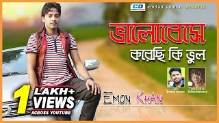 Valobeshe Korechi Ki Vul | Emon Khan | Emdad Sumon | Shiblu Mahmud | Lyrical |Bangla New Song | 2018