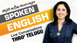 Spoken English Through Telugu | Spoken English Lesson | Learn to Speak English