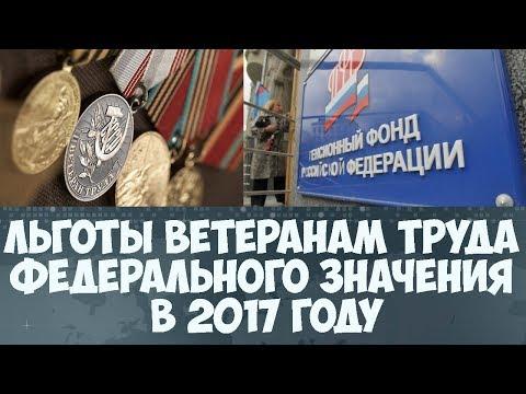 Льготы ветеранам труда на 2018 год