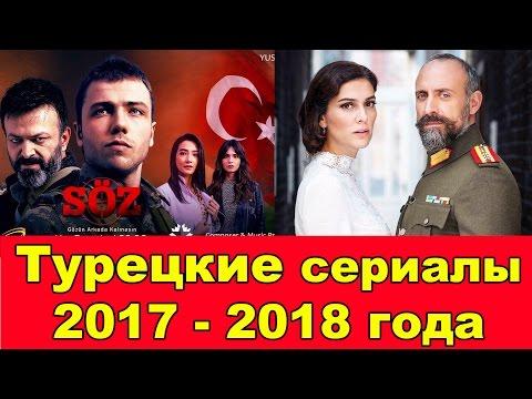 ТУРЕЦКИЕ СЕРИАЛЫ 2017- 2018 ГОДА