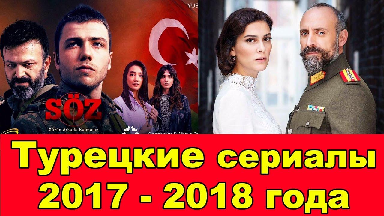 Турецкие сериалы 2018 осколки