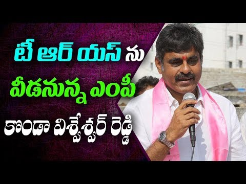 TRS Chevella MP Konda Vishweshwar Reddy and MLC Yadava Reddy likely to join Congress | ABN Telugu