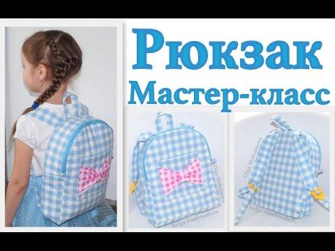 Шьем рюкзак школьнику своими руками