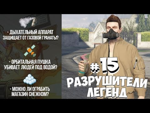 GTA 5 - РАЗРУШИТЕЛИ ЛЕГЕНД #15