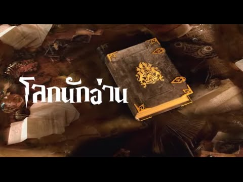 Thai Book Review The Adventures of Tintin