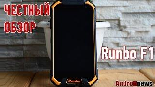Runbo F1 обзор флагмана среди защищенных смартфонов review - Andro-News