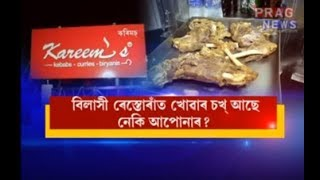 YYUUCCKK!!!!!!!! Rotten meat found at Kareem's Restaurant | Customers served unhygienic food