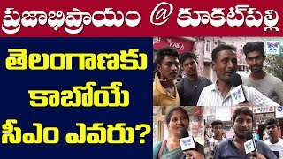Public Talk On Telangana Elections 2018 | CM KCR TRS Vs Congress Vs TDP | ప్రజాభిప్రాయం @కూకట్ పల్లి