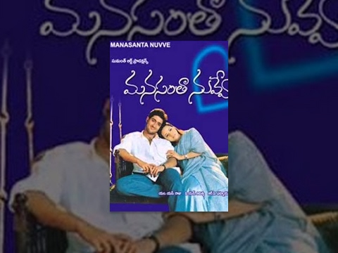 Manasantha Nuvve | Full Telugu Movie | Uday Kiran Reema Sen