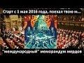 Шокирующий документ Тайный международный меморандум вступивший в силу с 1 мая 2016 года Заговор mp3