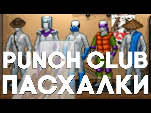Пасхалки и секреты в Punch Club [Easter Eggs]