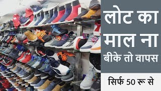 starting only 50  wholesale shoes market in delhi | cheapest shoes market balimaran | rider shoes