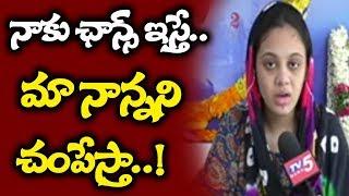 నాకు ఛాన్స్ ఇస్తే మా నాన్నని చంపేస్తా.! | Will Kill My Father If I Get A Chance : Amrutha