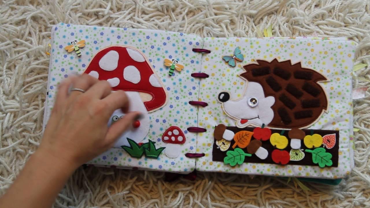 Книги из фетра для детей своими руками мастер класс