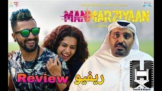 "Manmarziyan Review  ريفيو فيلم هندي "" مانمارزيان"" أبهيشيك باتشان و تابسي بانو"