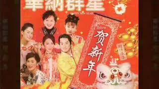 2005年   华纳群星  - 「贺新年」{粤语与华语贺年歌曲专辑 )  (77首)